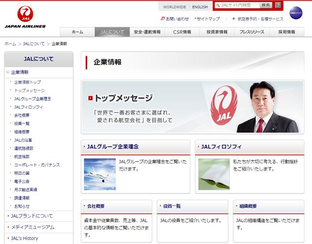 【年頭所感】 JAL代表・植木義晴氏 ―「5年連続営業利益率10%以上」など3つの経営目標達成へ