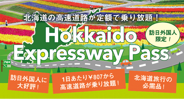 訪日外国人向け高速道路乗り放題パスが好調、北海道で販売期間延長へ ―NEXCO東日本