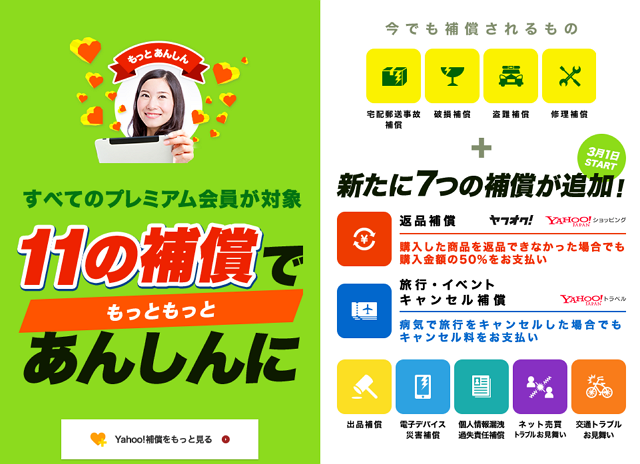 Yahoo!トラベルがキャンセル補償へ、病気で旅行キャンセルも年間5万円まで補償