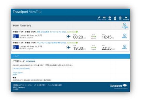 ガリレオ、トラベルポートで旅行者が旅程管理できるツール提供、旅行会社のロゴ挿入も可能に