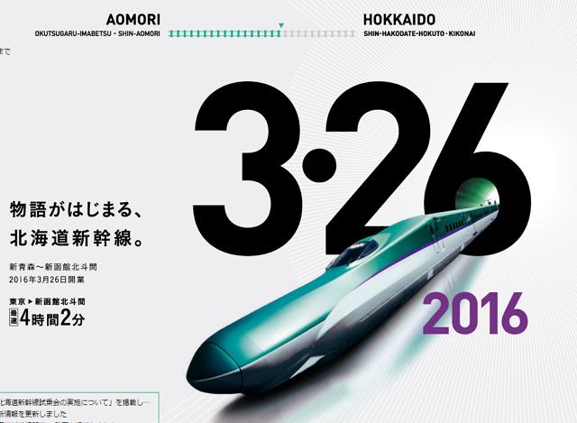 北海道新幹線開業で訪日外国人向けに定額乗り放題パス、伊豆半島から札幌まで6日間2万6000円から