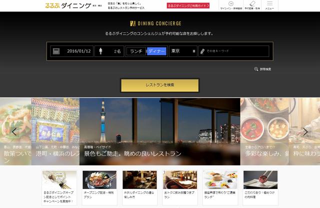 JTB、飲食店予約サイトを公開、「るるぶ」ブランドで旅行ポイントの積算も可能に