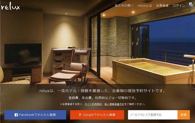 高級旅館ネット予約「relux」、新たな基準に「カジュアル」追加、高満足度で1予約あたり4~5万円