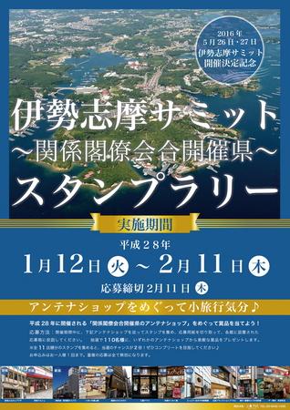 伊勢志摩サミット開催記念のスタンプラリー、サミットつながり11県が都内アンテナショップで