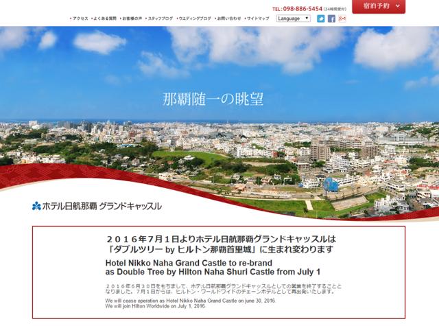 ヒルトンが沖縄で3軒目のホテル運営へ、ホテル日航那覇を2016年7月にリブランド