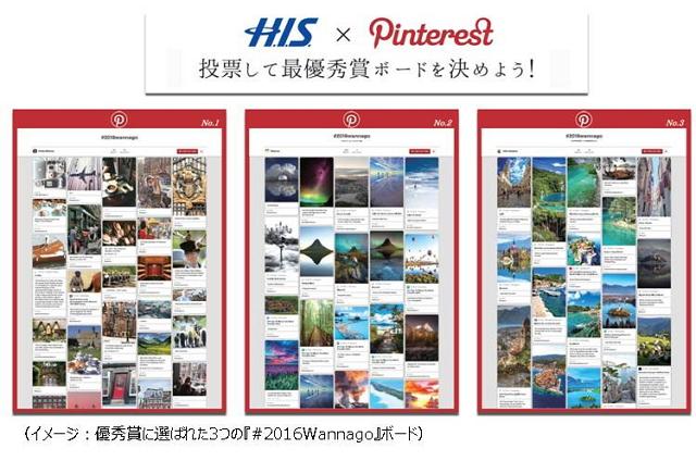 HIS、「2016年に行きたい旅」応募写真の最終投票を開始、渋谷本店にピンタレストのボードを展示