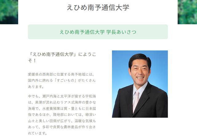 愛媛県、観光資源テーマのネット講座を開始、地元住民との現地交流も 【動画】