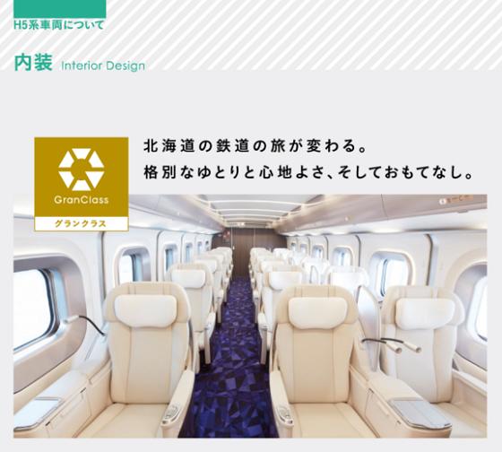 北海道新幹線「グランクラス」のサービス内容を発表、車内スリッパや呼び出し機能など上級クラス仕様で