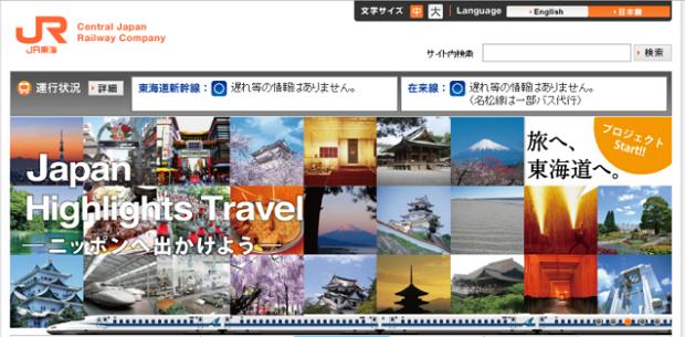 東海道・山陽新幹線で新チケットレス乗車が可能に、改札タッチで本人認証、2017年夏から