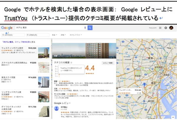 トラスト・ユー:報道資料より