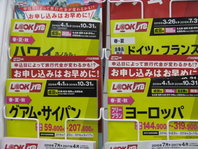 旅行代金変動型商品のパンフレットは、左上部の季節を示す矢印をピンク色で配色。