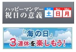 日本旅行業協会、ハッピーマンデーで月曜日になった祝日の意義を解説するサイト開設
