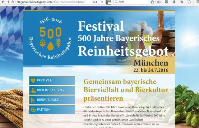 2016年はドイツビール500周年、ミュンヘンなどで特別イベント開催