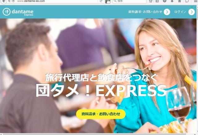 飲食店のBtoB団体予約マッチング、インバウンド利用で3か月間・1億円を突破 -平均予算は9.8万円