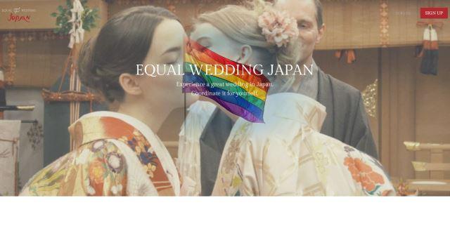 外国人LGBT向け和婚プランの販売サイトが登場、挙式は京都の町屋や能舞台、将軍や姫も