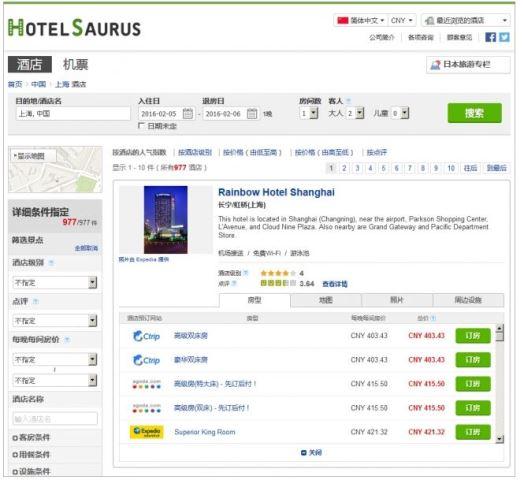 オープンドアが中国最大手OTAシートリップ連携、多言語旅行比較サイトで中国人旅行者取込みへ