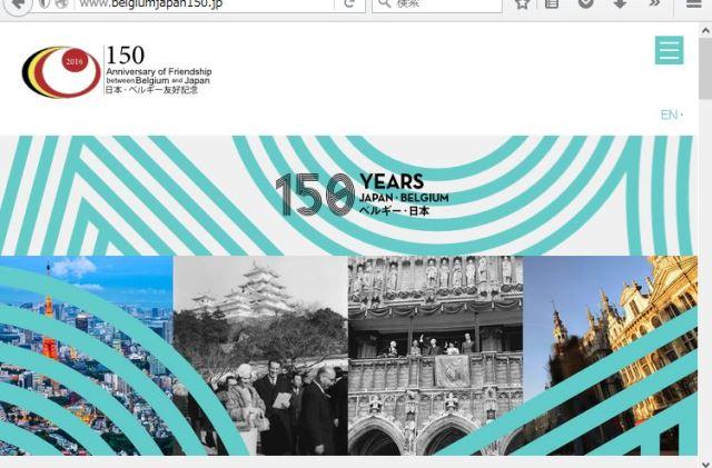 2016年は日本とベルギー友好150周年、天皇陛下が周年記念の名誉総裁に【動画】