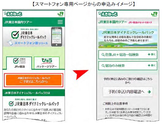 スマホでJR東日本「列車+宿」の組み合わせパッケージ購入が可能に、専用サイトとアプリで