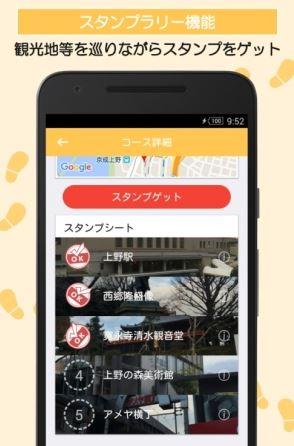 観光ARアプリを事業者向けにOEM提供、ルート案内やスタンプラリーなど可能