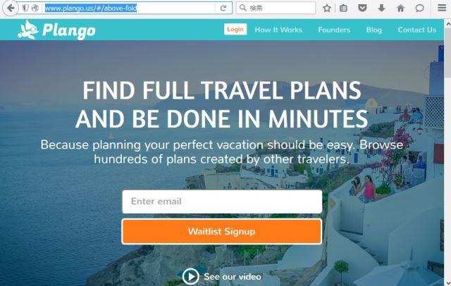 ハンコヤドットコム運営会社が旅行事業に参入、米国の旅行システム提供企業に出資で【動画】