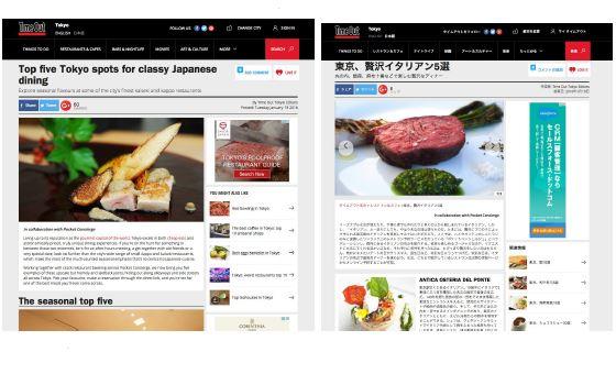 高級レストラン予約サイトがインバウンド事業拡大、旅行会社との連携も視野