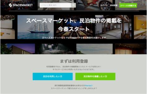 MICE仲介サイト「スペースマーケット」が民泊に参入、英語サイトもオープン
