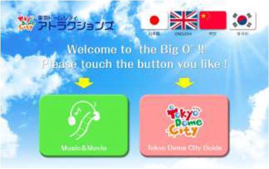 東京ドームが多言語サービス強化、観覧車ゴンドラ内にガイドアプリ導入