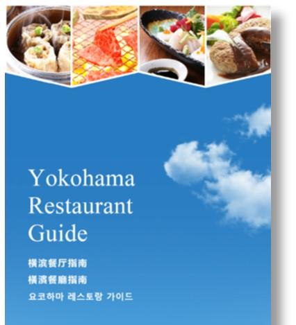 横浜市と「ぐるなび」、飲食店の外国人受け入れ促進で協定、ビックデータ活用や多言語化などで