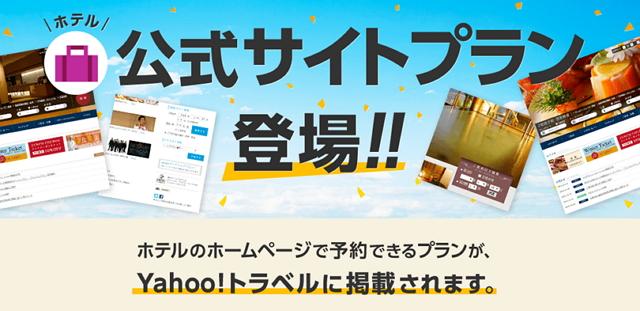 Yahoo!トラベル、宿泊施設の「自社サイト販売プラン」を掲載開始、ダイナテック提供の約7000プラン追加へ
