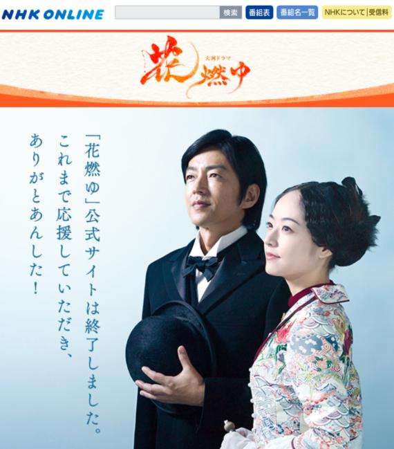 NHK大河ドラマ「花燃ゆ」の経済効果は138億円、観光客は約149万人増に