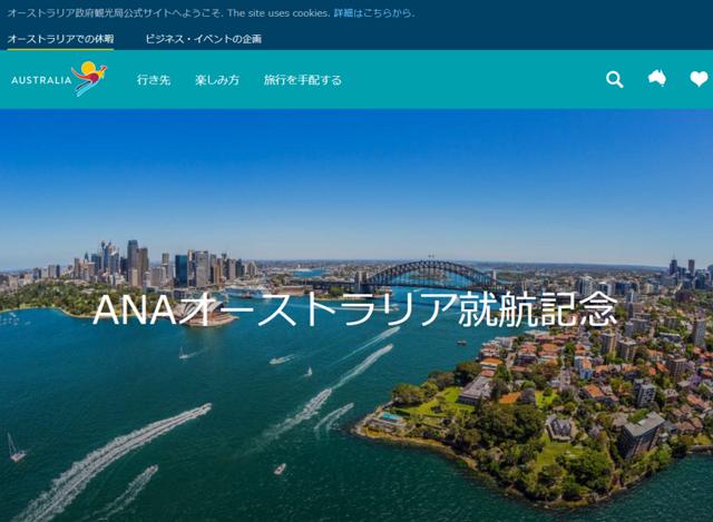 オーストラリア政府観光局、ANAシドニー線の就航記念プロモーション、特設サイトやTVなどで露出を加速