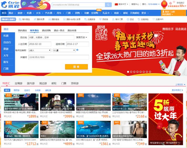 「Ctrip」 中国語版サイト