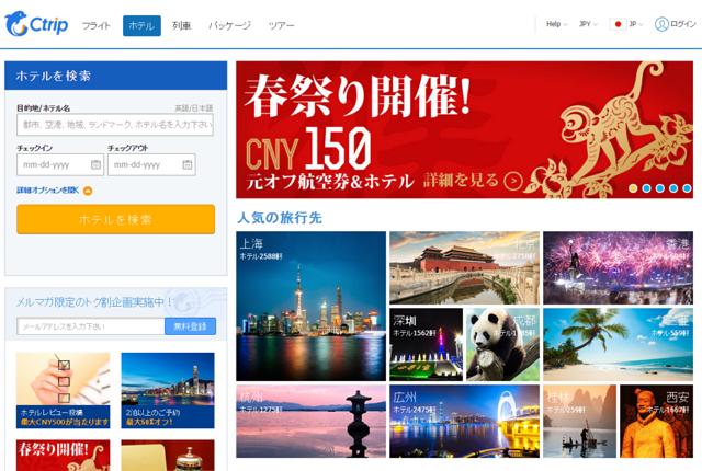 「Ctrip」日本語サイト