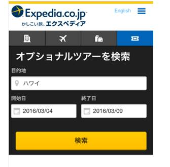 エクスペディア、海外の現地発着ツアー予約を日本で開始、訪日旅行者向けは旅行20社と連携も