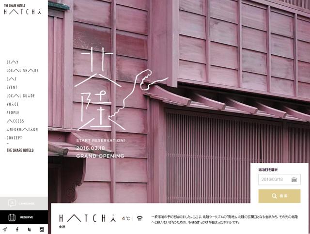 金沢にシェア型ホテル1号店オープン、ドミトリーでもホステル以上のサービス提供