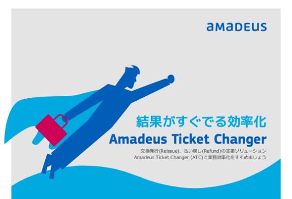 GDSアマデウス、航空券発券後の変更・取消機能を無料で提供するキャンペーン