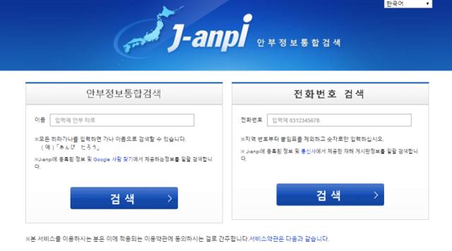 災害時の安否確認サービスで対応言語を拡充、中国・韓国語での情報検索も可能に ―NTTレゾナント