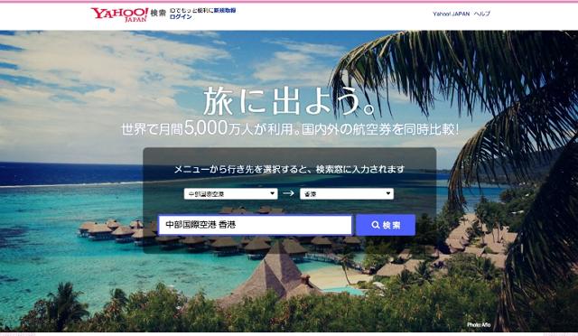 Yahoo!トラベル、直接契約プランを「スカイスキャナー」で検索可能に、航空券検索でも連携強化