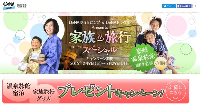 DeNAトラベルが「家族旅行」キャンペーン、DeNAショッピングと共同で自撮り棒などプレゼント