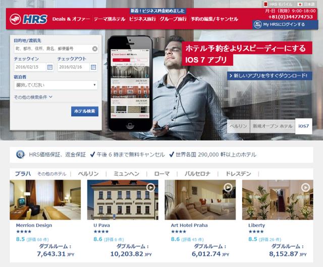 ホテル・リザベーション・サービス(HRS)、オンライン活用でMICE事業を加速へ、イベント予約にも注力