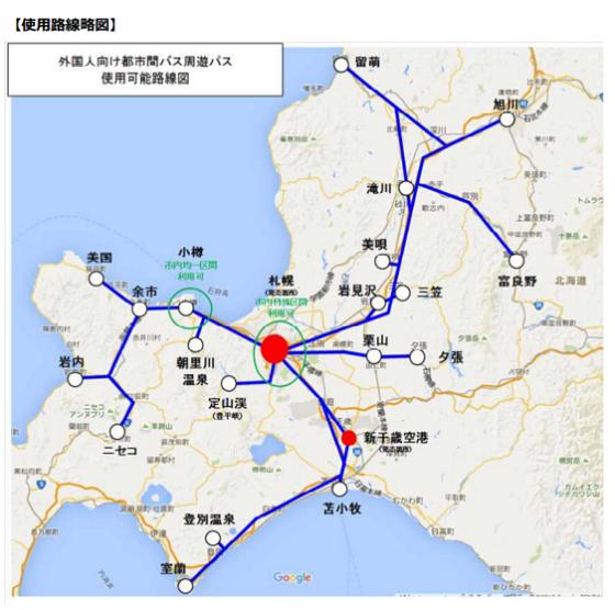 北海道運輸局:報道資料より
