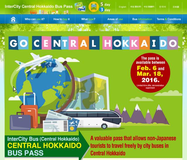 北海道旅行の移動で利便性向上へ、外国人向けにバス利用の実証実験、周遊パスの導入で