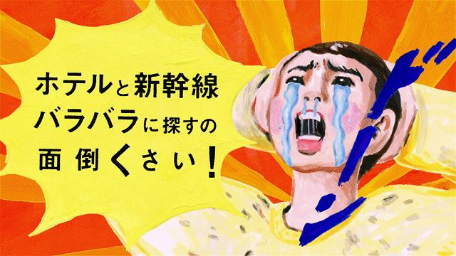 【動画】 JR東海、春の東京行き「新幹線+ホテル」プランでテレビCM、カンタン・お得をアピール