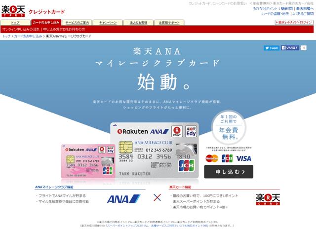 「ANA×楽天」でクレジットカード発行、ネット買い物ポイントとマイレージ蓄積・交換可能に