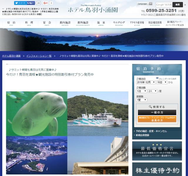 伊勢志摩サミット期間の観光客減少を食い止める施策、観光施設が連携で高割引率や通常営業をアピール