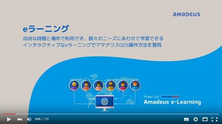 【動画】GDSアマデウスがeラーニングコース開始、対話型ビデオで主な機能を体験可能に