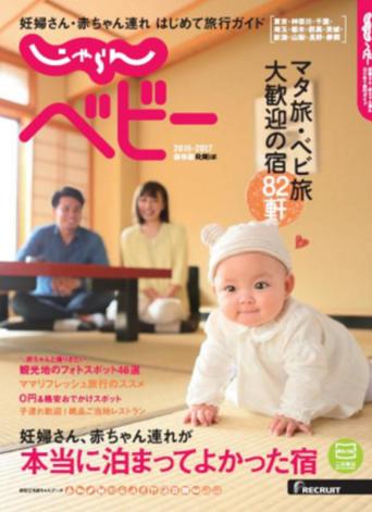リクルート、赤ちゃん・妊婦の旅を提案、情報誌「じゃらん ベビー」発行