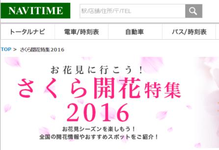 ナビタイム、桜の開花情報をリアルタイム配信、3月から全国1000か所の様子を毎日更新