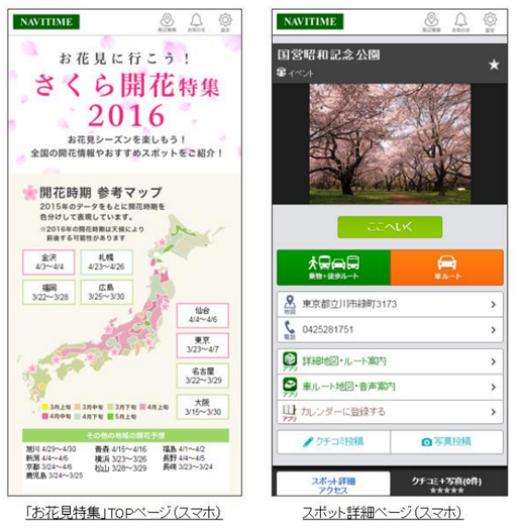 ナビタイムジャパン:報道資料より