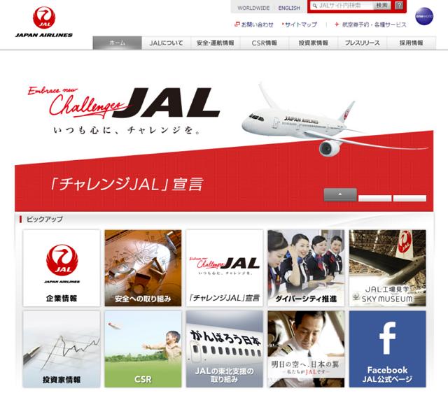 JAL、2016年4月以降の役員人事発表